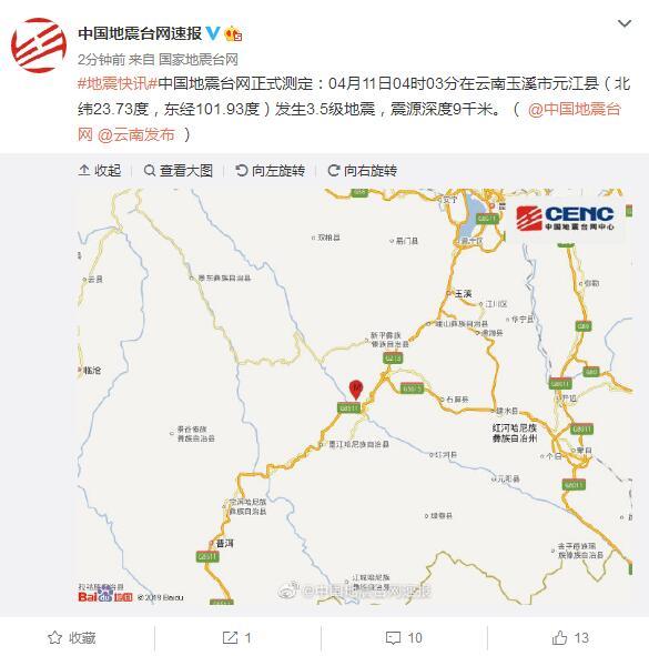 云南玉溪市元江县发生3.5级地震 震源深度9千米