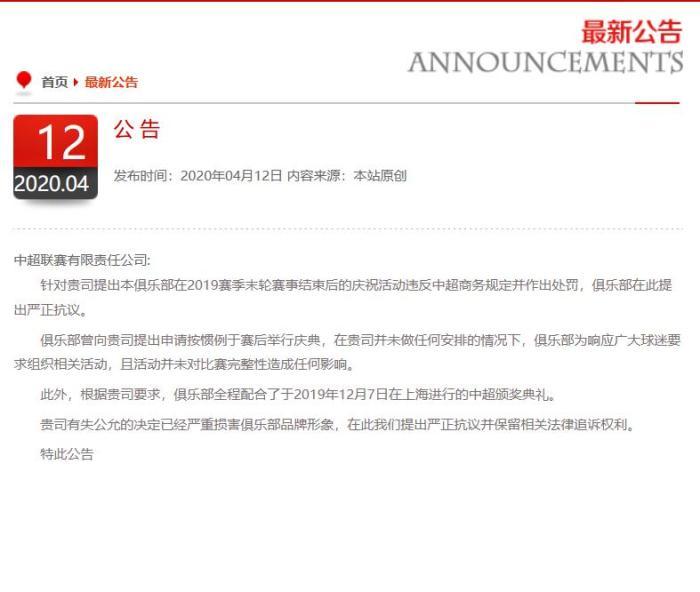 重庆日报:恒大抗议中超公司奖惩:严厉侵吞俱乐部品牌形象