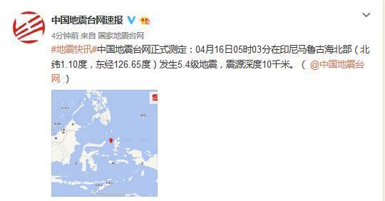 印尼马鲁古海北部发生5.4级地震 震源深度10千米