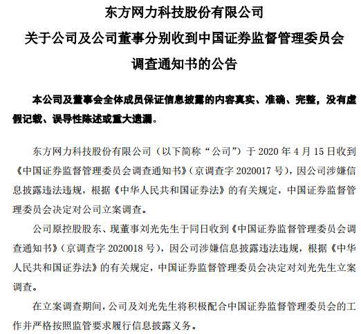 东方网力违规担保终被立案调查 2019年净利亏损26.81亿同比下降952.13%