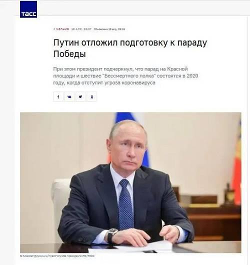 """报道称,对于频繁参添""""不朽军团""""游走并偏重俄罗斯光荣历史的普京来说,做出推迟祝贺运动这一决定是相等艰难的。俄国家杜马主席沃洛金外示:""""国家杜马议员十足声援总统的这一决定。在现在现象下,改期举走胜利日阅兵是必不得已,但也是唯一正确的选择。由于民多的坦然和健康是国家的重要义务。吾们将在家里祝贺5月9日的节日。""""参添过斯大林格勒战役的老兵维诺格拉多夫称,祝贺运动改期是相符乎逻辑的措施。"""