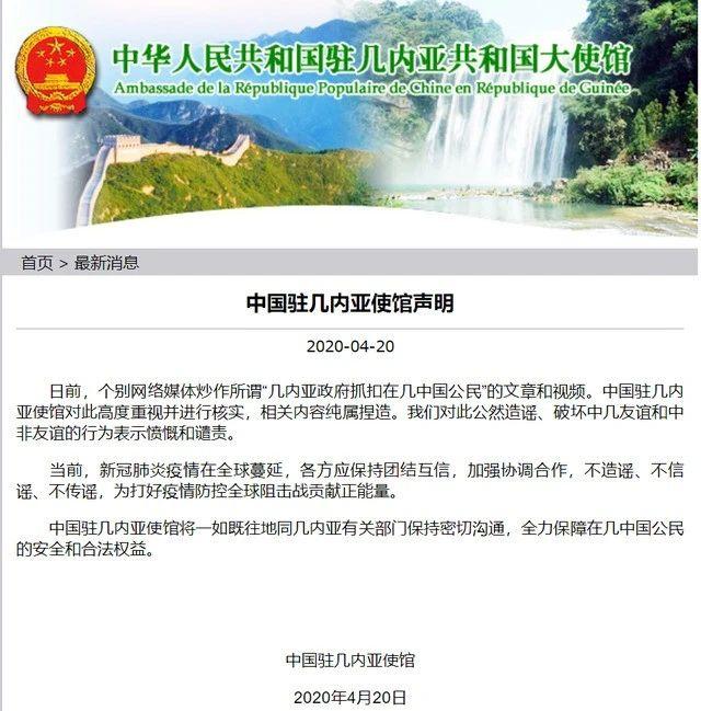 中国驻几内亚使馆声明。