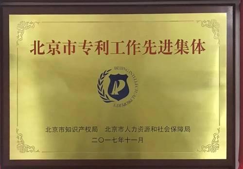 """随着专利做事整齐洁整的进走,视联动力先后荣获""""北京市专利做事先辈整体""""、""""北京市专利示范单位""""、""""国家知识产权上风企业""""等荣誉称号,足够彰显视联动力的知识产权认识和能力。"""