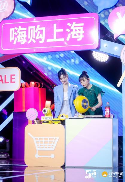"""与上海一起血拼""""五五购物节""""! 带货女王江疏影""""墙裂安利""""苏宁好物"""