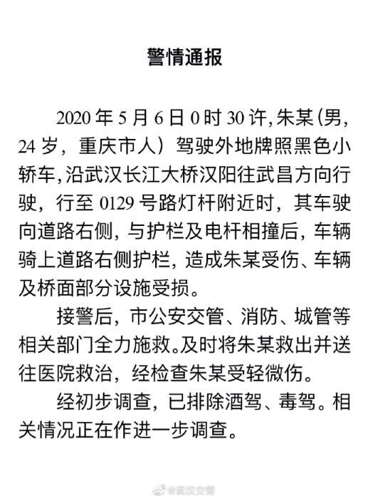 武汉长江大桥凌晨发生车祸致1人伤 桥面部分设施受损