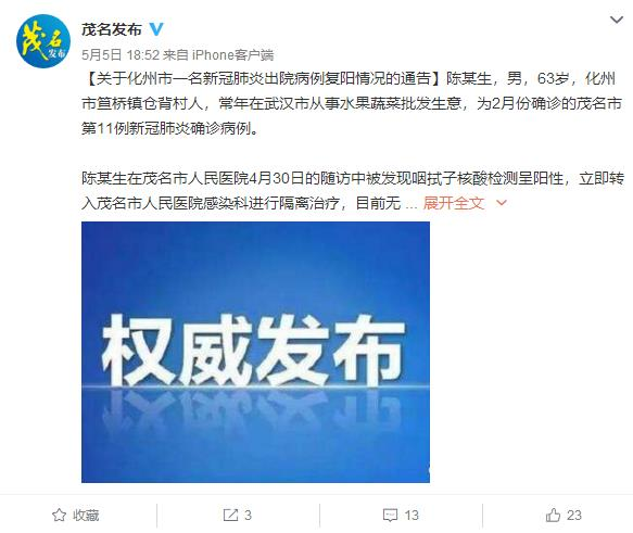 广东确诊病例出院近2月后复阳,与31人密切接触,钟南山:新冠肺炎复阳病例传染性极低