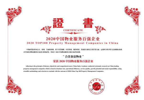 """合景泰富物业获""""2020中国物业服务百强企业"""""""