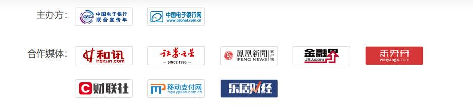 2020中国金融科技创新大赛-专题
