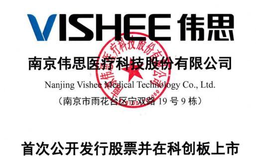 伟思医疗IPO:公司原材料供应商较为集中,存货规模增长较快,专利权纠纷案件被记录到了最高法《2017年中国法院50件典型知识产权案例》中
