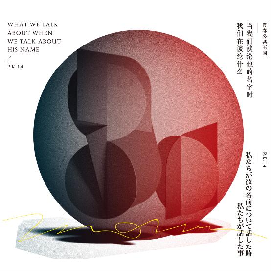 """太合音乐联合TOWER RECORDS、PANDA RECORD发起""""CHINA Now""""时代之音远播日本"""