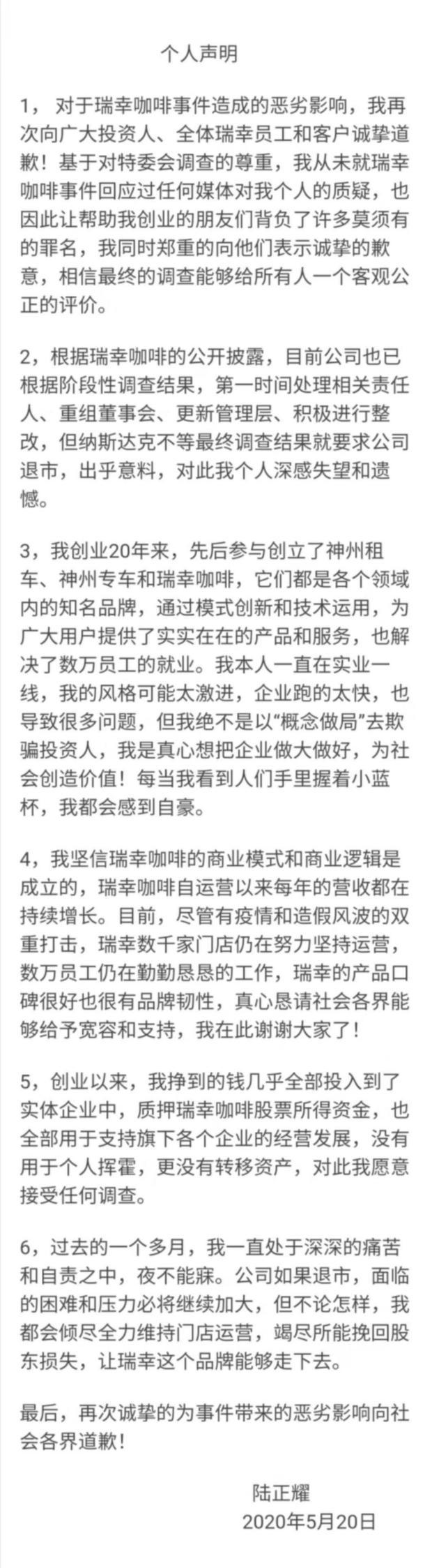 陆正耀:我没有个人挥霍更没有转移资产 愿接受任何调查