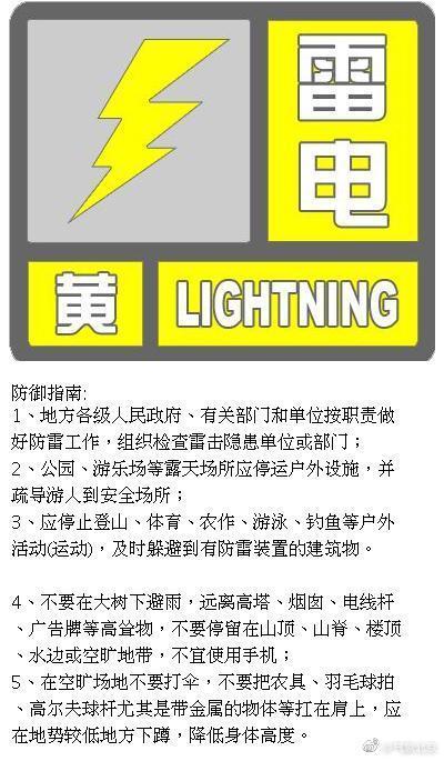 雷阵雨+冰雹+7级大风,北京升级发布雷雨天气黄色预警
