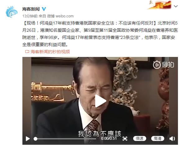 何鸿��17年前支持香港就国家安全立法:不应有任何反对;信德集团收盘暴涨21.88%;6月托福、雅思、GRE等考试取消