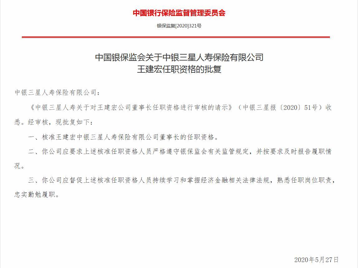 中银三星人寿董事长王建宏任职资格获批