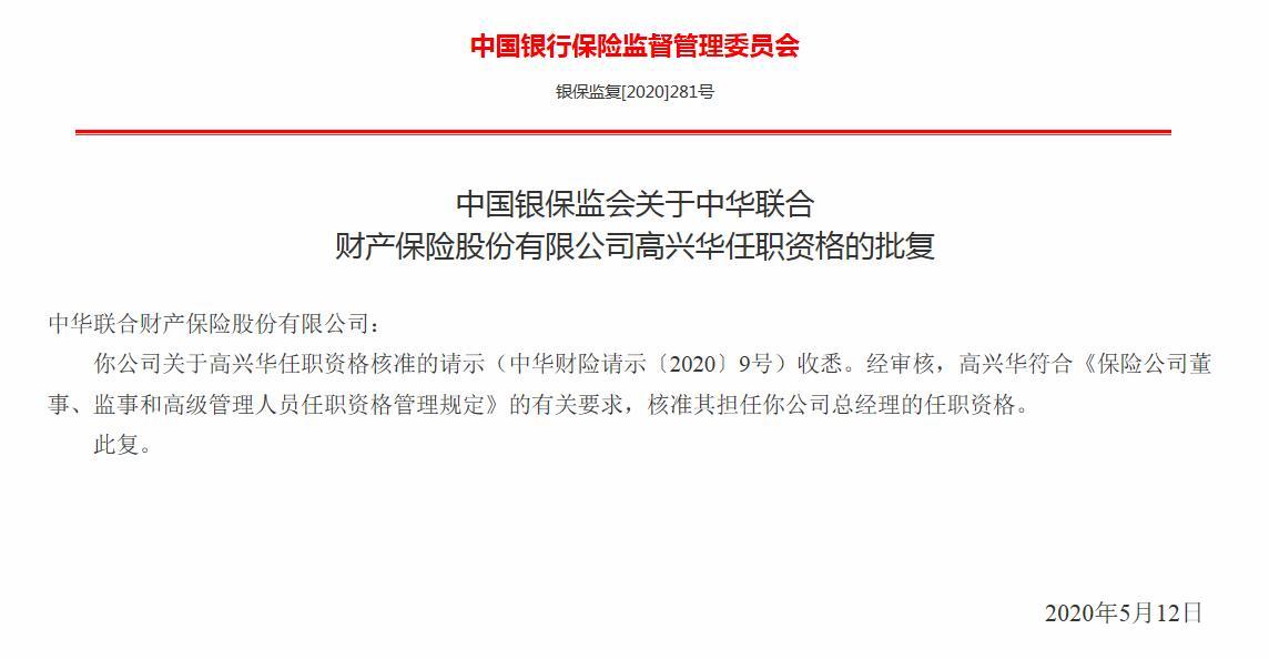 银保监会核准高兴华担任中华联合财险总经理