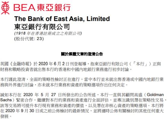 突发!百年东亚银行有意出售香港与内地银行业务?紧急澄清:无此事