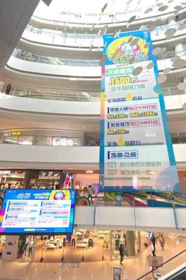 龙湖商业66天街欢抢节开启,助力北京消费复苏