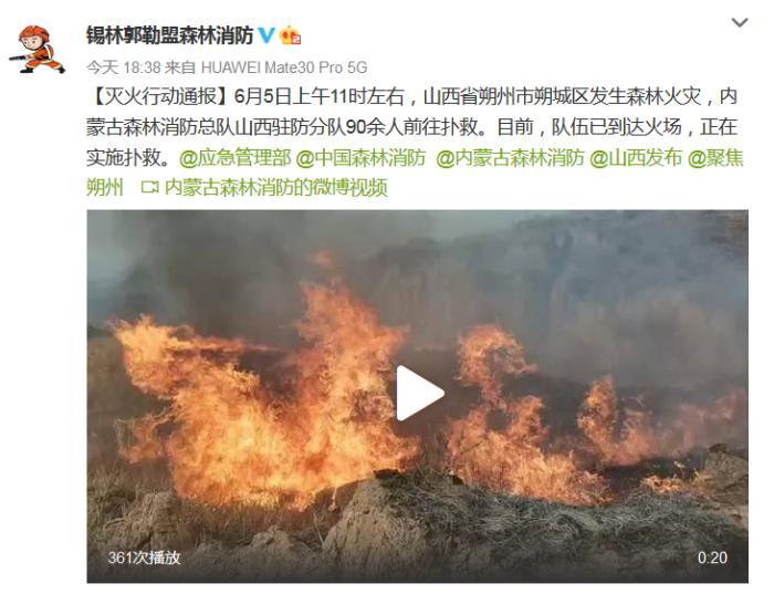 山西朔州市朔城区发生森林火灾 90余名森林消防队员前往扑救