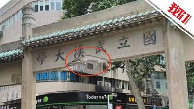 武汉大学老牌坊深夜遭撞击 相关部门安排开展修复工作