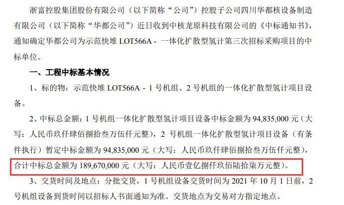 浙富控股控股子公司工程中标合计中标总金额1.9亿元 将按进度安排交付