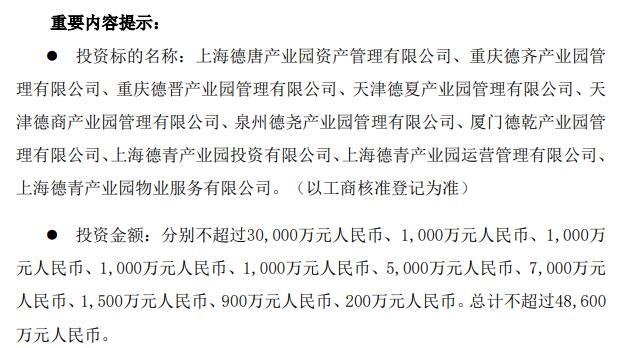 德邦股份拟投资4.86亿元设立多家子公司 利于扩大业务布局