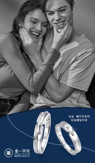 金一文化旗下捷夫珠宝与国际铂金协会(PGI®)强强联手,引领铂金珠宝新风尚