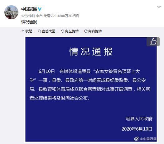 山东冠县政府官方微博截图