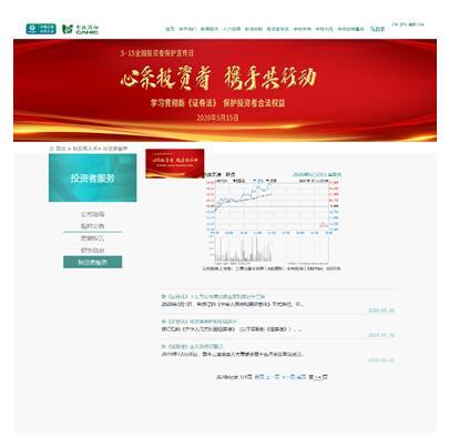 """中牧股份开展""""5•15全国投资者保护宣传日""""活动"""