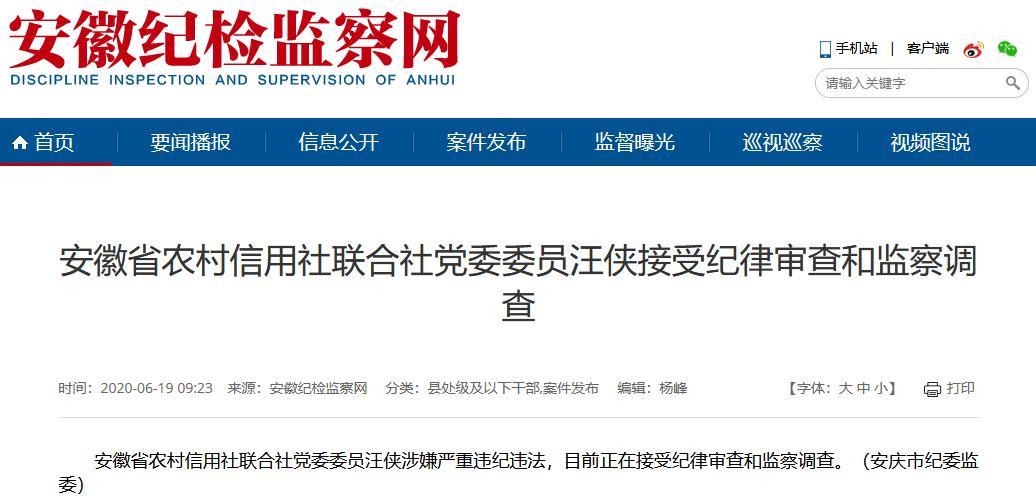 安徽省金融反腐持續加碼 年內省農信聯社又有一名高管被查