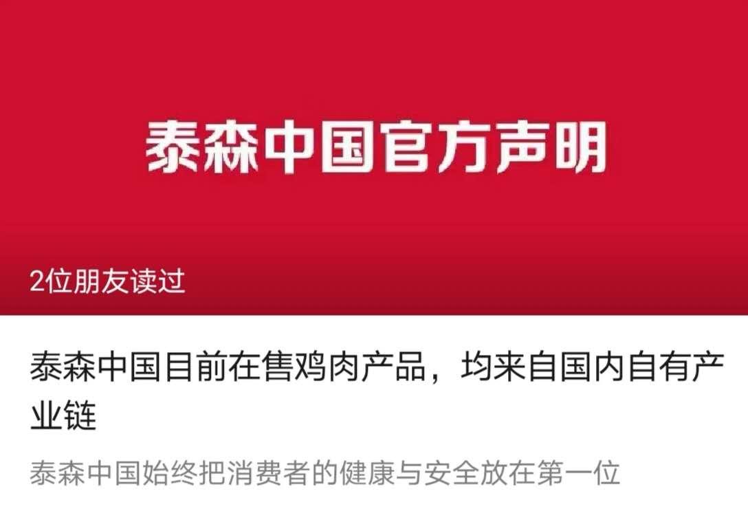 泰森中国声明称其鸡肉产品均来自国内产业链