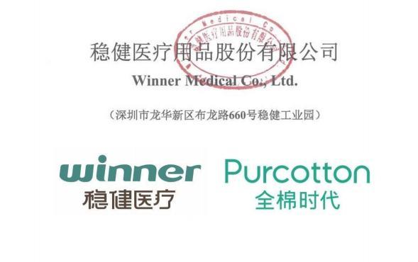 疫情期间哄抬口罩价格,被监管部门抽查产品质量不合格,稳健医疗欲登IPO