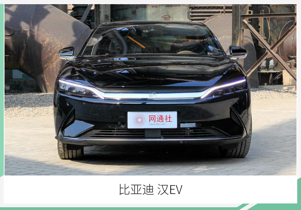 进军中大型豪华车市场 比亚迪汉7月10日正式上市