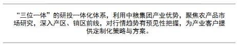 """""""豫""""良策:原糖上涨难度较大 国内谨防价格塌陷"""