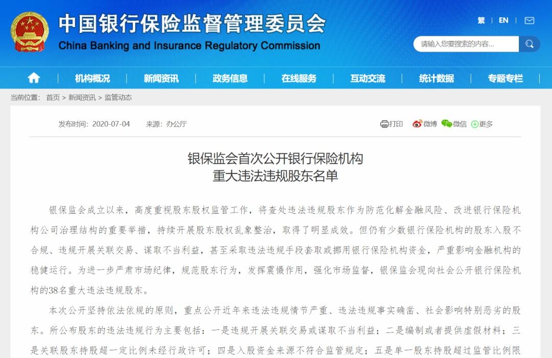 中国银保监会披露,第三批主要违法股东汇源集团等公司被点名