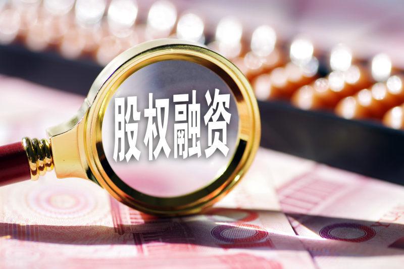 中国金茂再度配股,拟每股折让6.56%融资34.16亿港元