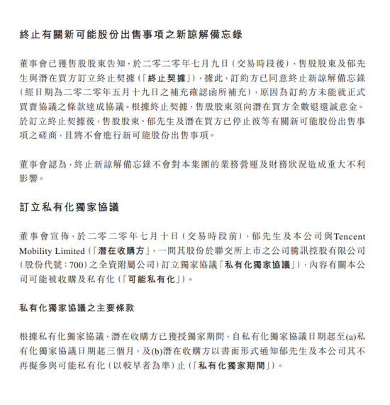 乐游科技控股或被腾讯控股收购及私有化 13日复牌