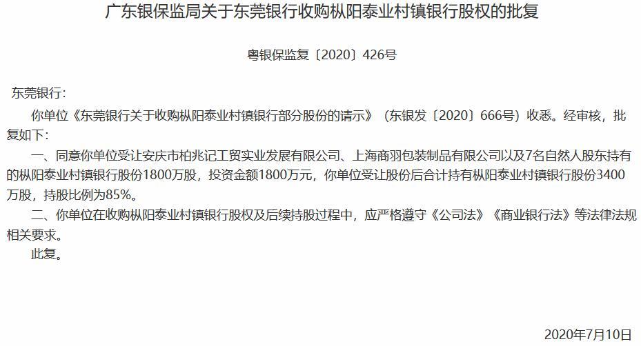 东莞银行增持枞阳泰业村镇银行股份 持股比例增至85%