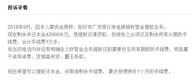 广发银行空喊十年上市口号:近年罚单接到手软,王牌信用卡再受处罚