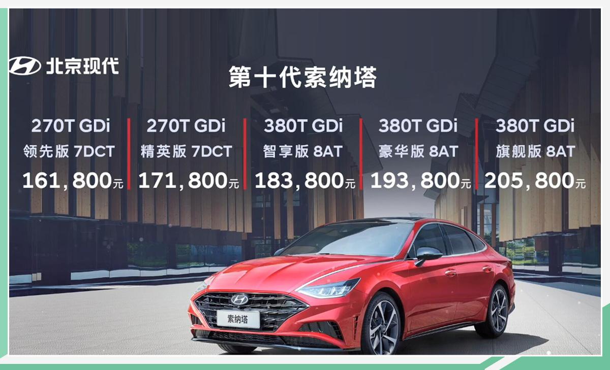 北京现代第十代索纳塔正式上市 售16.18万元起