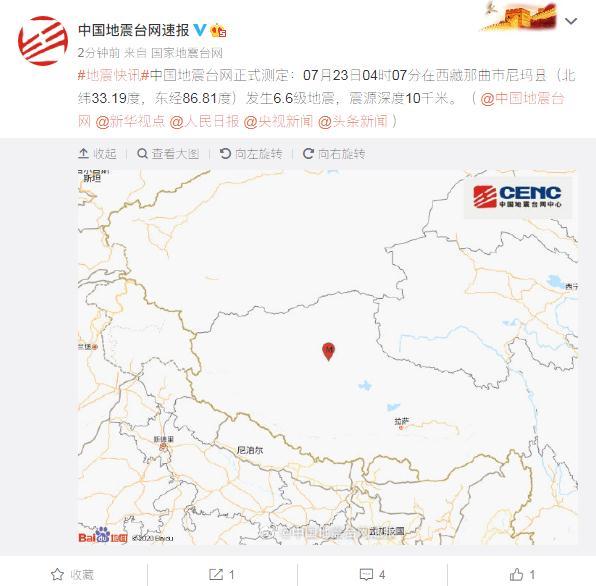 西藏那曲市尼玛县发生6.6级地震 震源深度10千米
