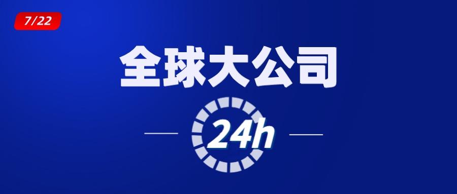"""全球大公司24小时:中国乔丹忙起诉、刘永好""""疯狂""""增持银行股、飞利浦抛橄榄枝……-科技频道-和讯网"""