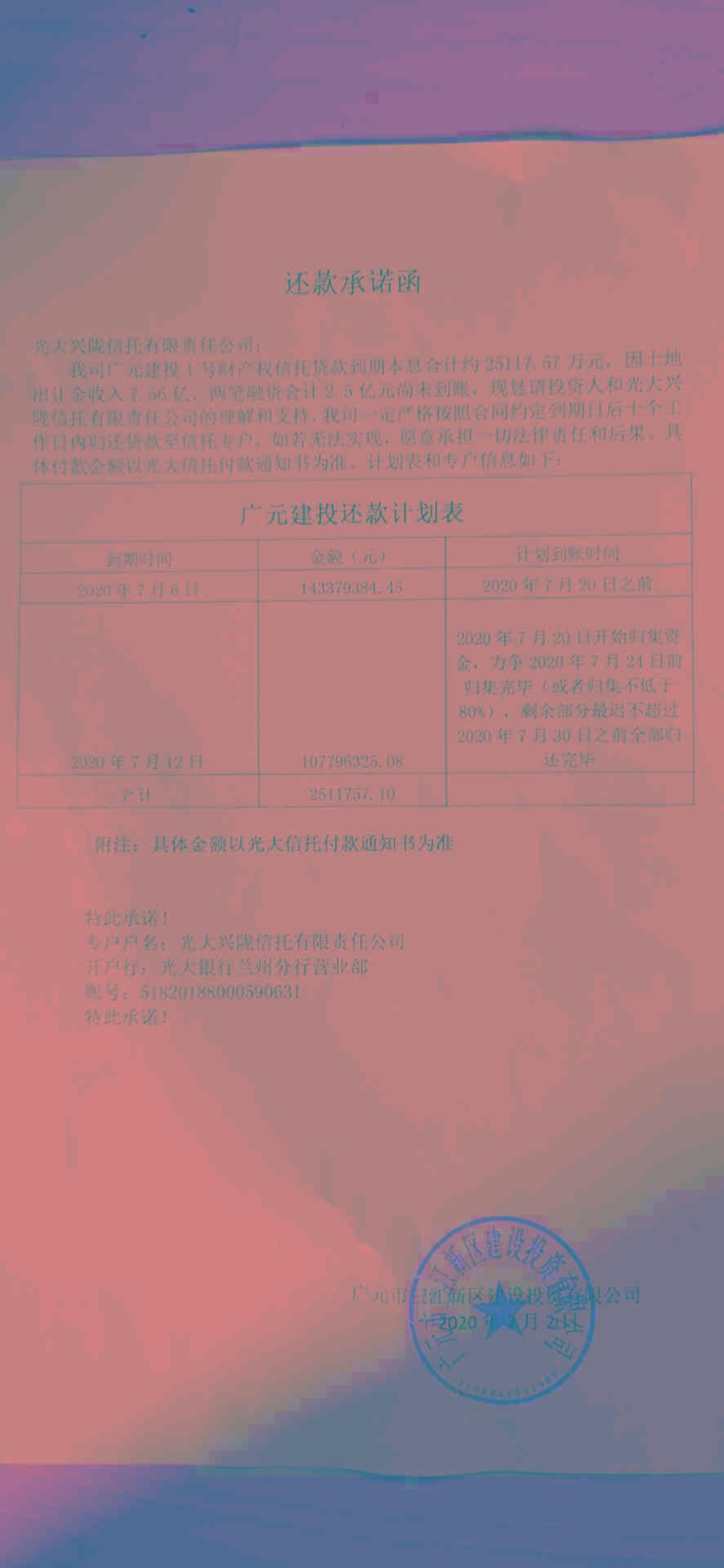 光大信托又一政信项目出现兑付风波,融资方为四川广元城投公司