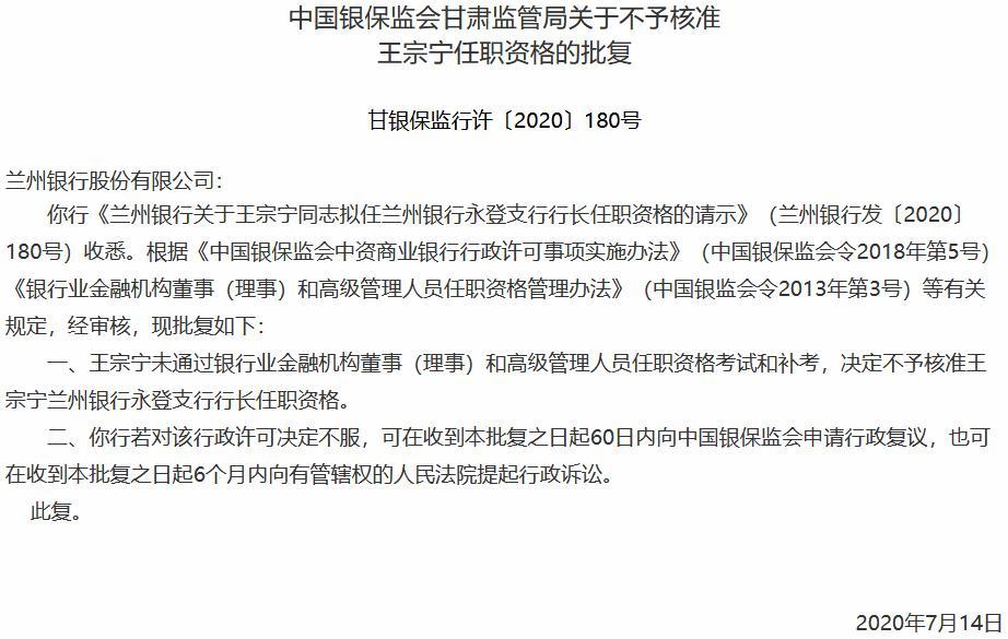 """兰州银行永登支行拟任行长王宗宁任职被否 未通过考试成晋升""""拦路虎"""""""