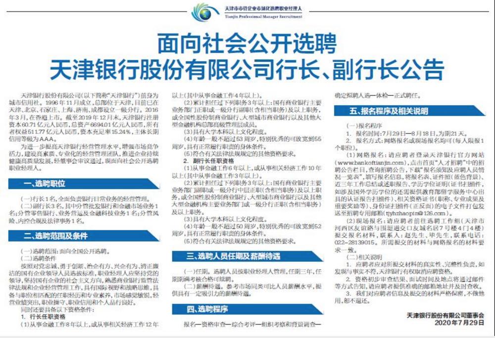 董事长退休行长接任第二天 天津银行公开招聘1行长3副行长