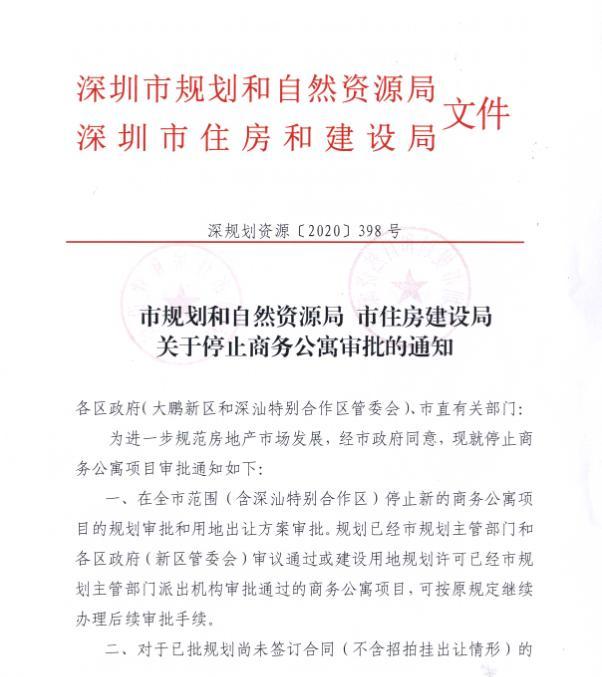 深圳停止商务公寓审批 鼓励已批商务公寓项目转为可售型人才房
