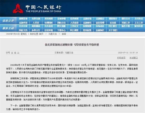 央行宣布资管新规过渡期延长1年,释放什么信号?