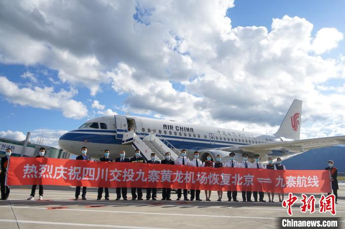 四川九寨黄龙机场恢复北京—九寨往返航线