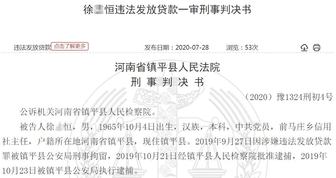 南阳镇平县马庄乡农村信用社主任伙同员工违法放贷300万 造成295万贷款无法追回