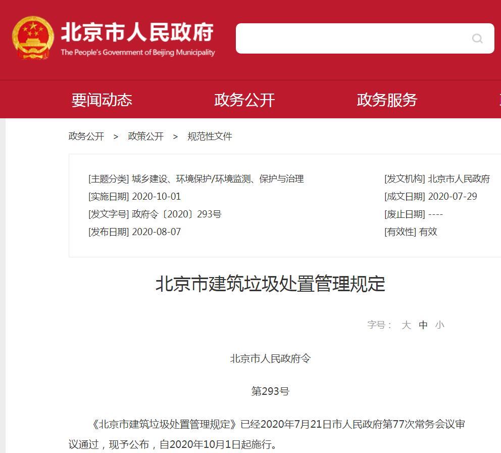 北京:个人随意倾倒建筑垃圾最高罚200元,10月起施行