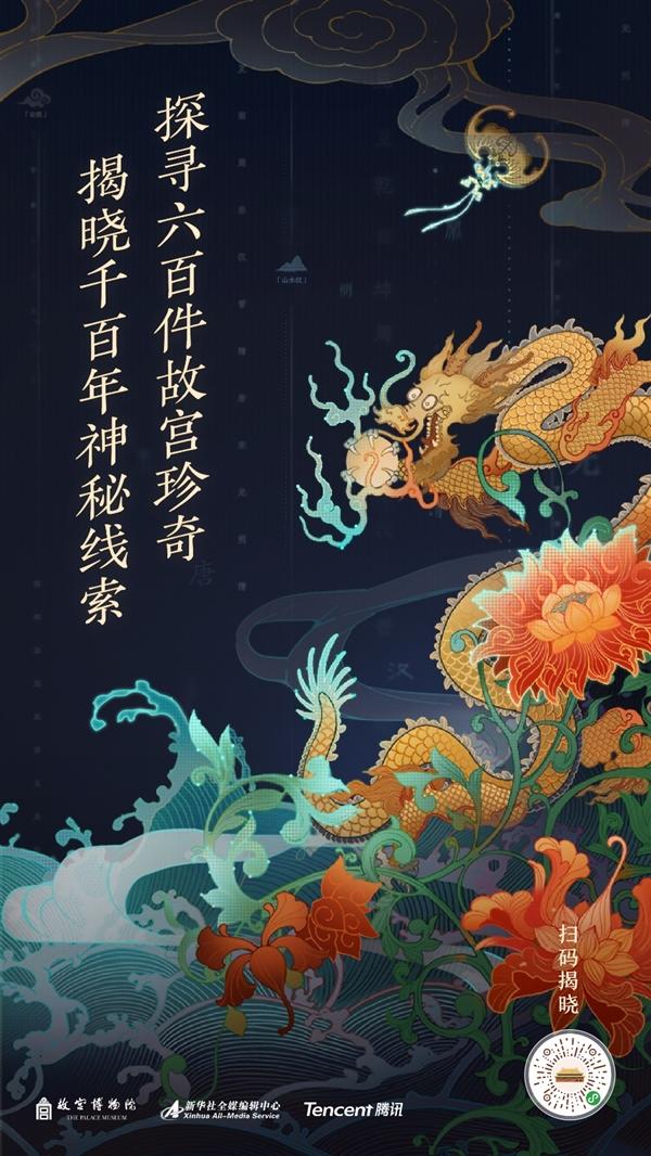 """故宫联合腾讯推出""""数字故宫""""小程序 精美纹样首次联结六百件国宝"""